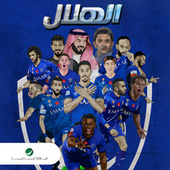Al Hilal de Various Artists