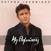 Petros Iakovidis (Πέτρος Ιακωβίδης):