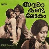 Aval Kanda Lokam by M. K. Arjunan