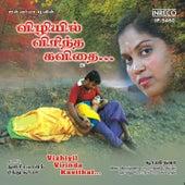 Vizhiyil Virinda Kavithai de Revi Edavar