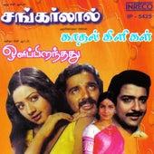 Shankarlal - Kaadhal Kiligal - Oli Piranthathu de Ilaiyaraaja