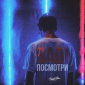 Посмотри by Badi