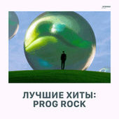 Лучшие хиты: Progressive Rock de Various Artists
