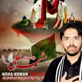 Parwar Digar e Gaibat by Sher Ali Malik