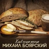 Хлеб солью посолю von Михаил Боярский