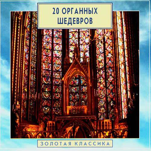Golden Classics. 20 Masterpieces Of Organ by Dmitry Ruzanov