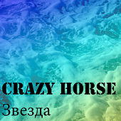 Звезда de Crazy Horse