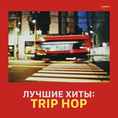 Лучшие хиты: Trip Hop de Various Artists