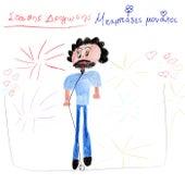 Stathis Drogosis (Στάθης Δρογώσης):