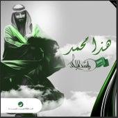 Haza Mohammed de Rashed Al Majed