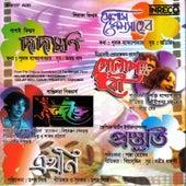 Selam Memsaheb - Dadamoni - Golap Bou - Dour - Prostuti - Ekhonee by Abhijit Banerjee