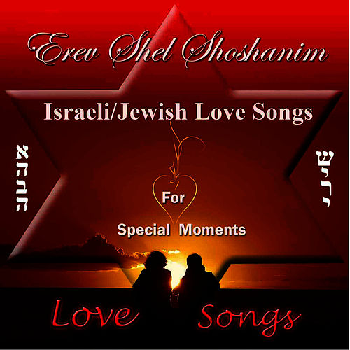 Erev Shel Shoshanim: Jewish / Israeli Love Songs by David & The High Spirit