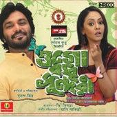 Ogo Badhu Sundari by Sanjay Basu