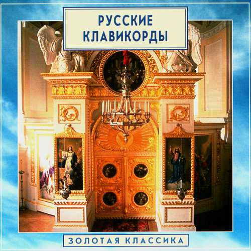 Golden Classics. Russian Clavichords by Aleksei Lyubimov