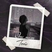 Это любовь by Tonic