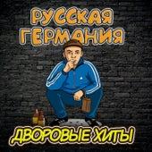 Русская Германия Дворовые Хиты by Various Artists