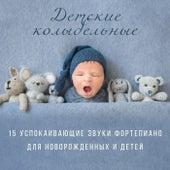 Детские колыбельные – 15 Успокаивающие звуки фортепиано для новорожденных и детей by Разныеисполнители