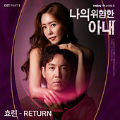 My Dangerous Wife Pt.1 (Original Television Soundtrack) de Hyolyn