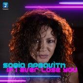 Sofia Arvaniti (Σοφία Αρβανίτη):