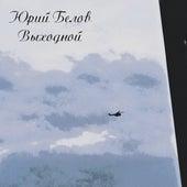 Выходной by Юрий Белов