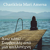 Άνω κάτω - Συμβουλές από μία καλλιτέχνη by Charikleia Mari Amersa