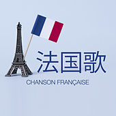 Chanson française by Various Artists