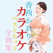 Kaori Kouzai Karaoke Best Hit Zenkyokushu 2020 by Kaori Kouzai