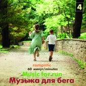 Музыка для бега. 60 минут. Часть 4. Romantic de Various Artists