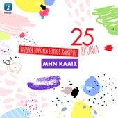 Min Kles by Pediki Horodia Spirou Lambrou