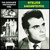 The Complete 1952-1963 Recordings, Vol. 4 (1958) von Stelios Kazantzidis (Στέλιος Καζαντζίδης)