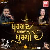 Ghammar Ghammar Ghumyo Re by Kailash Kher