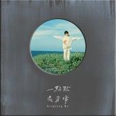 Yi Dian Dian von Qing-Feng Wu
