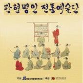 관현맹인전통예술단 Vol. 1 von 관현맹인전통예술단