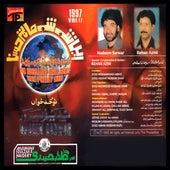 Karbala Ley Chal Mujhe by Nadeem Sarwar