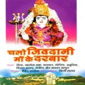Chalo Jeevdani Maa Ke Darbar von Anupriya, Khamosh Shah, Lopita, Bhaskar, Vijaya Shankar, Shiva, Sanjita, Master Jagrut