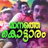 Kudamattam (Original Motion Picture Soundtrack) de Johnson