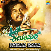 Ichala Mara - Single de Gagan Guru