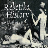 Rebetiko History:The Music Of The Greek Blues by Various Artists