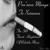 Pou'soun Manga To Xeimona:The 50 Finest Adaptations Of Rebetiko Music by Various Artists
