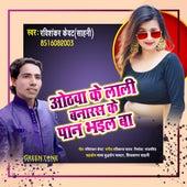 Othwa Ke Lali Banaras ke Paan  Bhail Ba (Bhojpuri Song) by Ravi Shankar