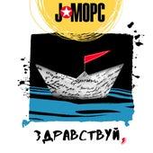 Здравствуй, by J:Морс