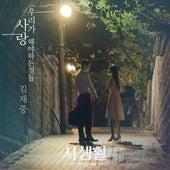 Private Lives (Original Television Soundtrack, Pt. 5) by Kim Jae Joong