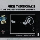 Mikis Theodorakis by Mikis Theodorakis (Μίκης Θεοδωράκης)