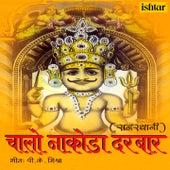 Kitana Bada Hai Mandar (Chalo Nakoda Darbaar) von Shiva