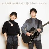 Mafuyuno Harmony by Mika Nakashima