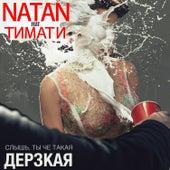 Дерзкая von Natan