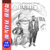 Quarantine Casanova (The Seoul Remixes) von Chromeo