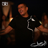 El Gaw Gameel by Amr Diab