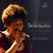 Fotini Velesiotou (Φωτεινή Βελεσιώτου):