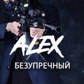 Безупречный von Alex